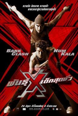 ดูหนัง Xtreme Limit (2004) พันธุ์ x เด็กสุดขั่ว