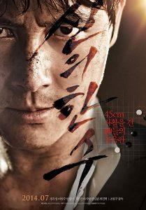 ดูหนัง The Divine Move (2014) เซียนหมาก โค่นโคตรเซียน