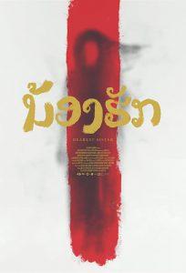 ดูหนัง Dearest Sister (Nong Hak) (2017) น้องฮัก