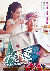 ดูหนัง A Choo (2020) ฮัดเช้ย รักแท้ไม่แพ้ทาง [ซับไทย]