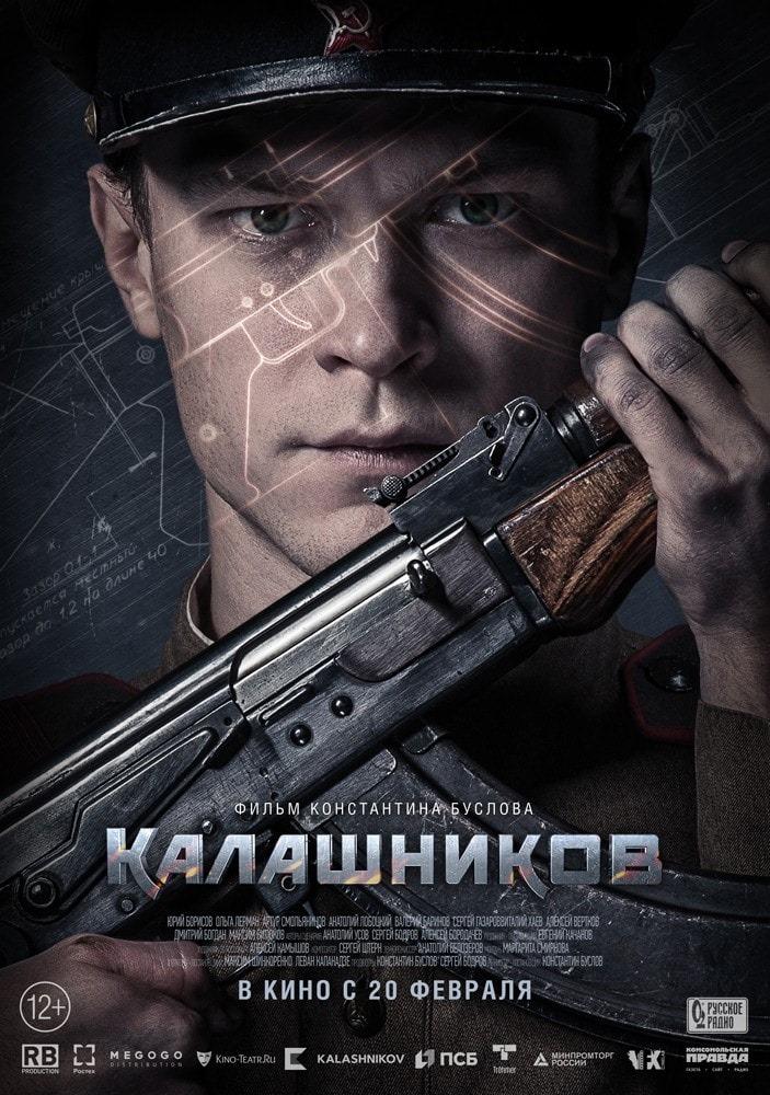 ดูหนัง Kalashnikov (2020) คาลาชนีคอฟ กำเนิดเอเค-47 (AK-47) [ซับไทย]