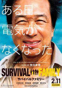ดูหนัง Survival Family (2016) [ซับไทย]