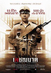 ดูหนัง The Last Executioner (2014) เพชฌฆาต