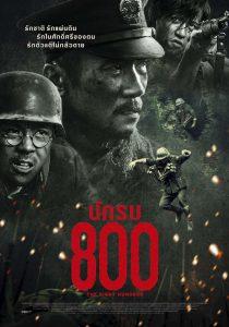 ดูหนัง The Eight Hundred (2020) นักรบ 800