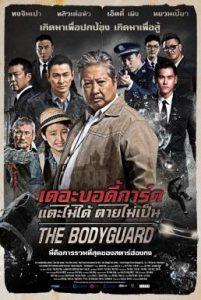 ดูหนัง The Bodyguard (2016) แตะไม่ได้ ตายไม่เป็น