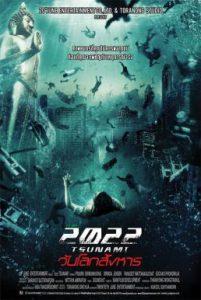 ดูหนัง 2022 Tsunami (2009) 2022 สึนามิ วันโลกสังหาร