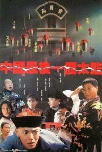 ดูหนัง Lai Shi China's Last Eunuch (1987) ขันทีคนสุดท้าย