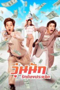 ดูหนัง Make Money (2020) วุ่นนัก รักต้องประหยัด