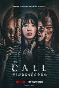 ดูหนัง The Call (Call) (2020) สายตรงต่ออดีต