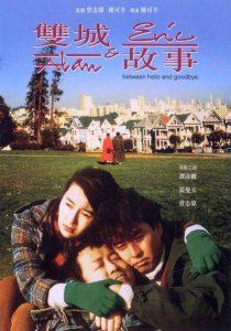 ดูหนัง Alan and Eric Between Hello and Goodbye (1991) ก็เพราะสามเรา