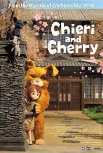 ดูหนัง Chieri and Cherry (2015)