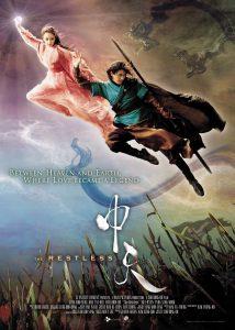 ดูหนัง The Restless (Joong-cheon) (2006) ศึกสามพิภพ รบ รัก พิทักษ์เธอ