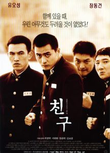 ดูหนัง Friend (2001) เฟรนด์ มิตรภาพไม่มีวันตาย [ซับไทย]