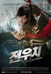 ดูหนัง Jeon Woochi (2009) วูชิ ศึกเทพยุทธทะลุภพ