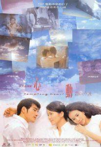 ดูหนัง Tempting Heart (1999) หัวใจเต้นเป็นเสียงเธอ