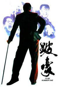 ดูหนัง To Be Number One (1991) เป๋ห่าวเป็นเจ้าพ่อ