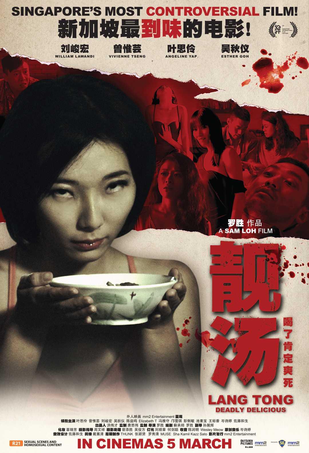 ดูหนัง Lang Tong (2014) เลือดรสพิศวาส [ซับไทย]