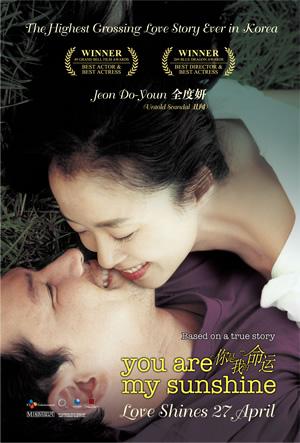 ดูหนัง You Are My Sunshine (2005) เธอเป็นดั่งแสงตะวัน [ซับไทย]