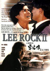 ดูหนัง Lee Rock II (Ng yee taam jeung: Lui Lok juen – Part II) (1991) ตำรวจตัดตำรวจ 2