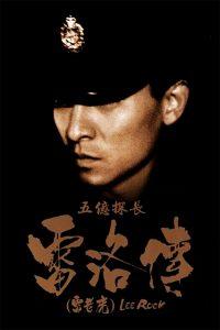ดูหนัง Lee Rock (Ng yee taam jeung Lui Lok juen: Lui lo foo) (1991) ตำรวจตัดตำรวจ