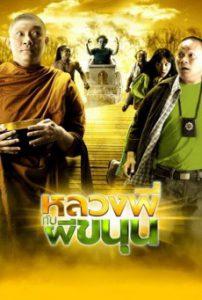 ดูหนัง Sathu (2009) หลวงพี่กับผีขนุน