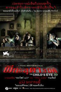 ดูหนัง The Child s Eye (2010) ผีทะลุตา