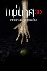 ดูหนัง Mae Nak (2012) แม่นาค ตำนานรักแม่นาค 3D