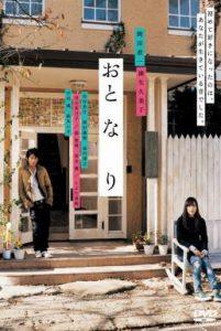 ดูหนัง Romantic Prelude (2009) ลำนำรักข้างกำแพง [ซับไทย]