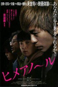 ดูหนัง Himeanole (2016) แอบรักแอบลับ [ซับไทย]