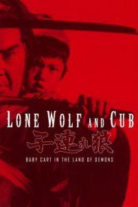 ดูหนัง Lone Wolf and Cub: Baby Cart in the Land of Demons (1973) ซามูไรพ่อลูกอ่อน 5