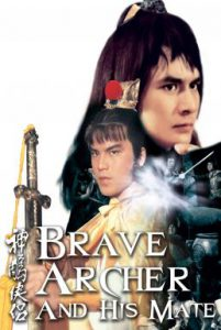 ดูหนัง The Brave Archer and His Mate (Shen diao xia lü) (1982) มังกรหยก 4