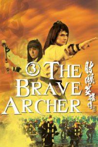 ดูหนัง The Brave Archer 3 (She diao ying xiong chuan san ji) (1981) มังกรหยก 3