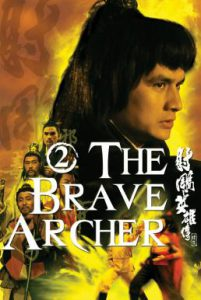 ดูหนัง The Brave Archer 2 (She diao ying xiong chuan xu ji) (1978) มังกรหยก 2