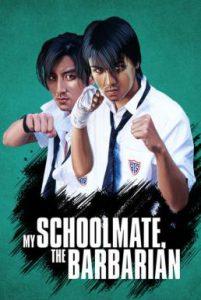 ดูหนัง My Schoolmate the Barbarian (Wo de Ye man Tong xue) (2001) เพื่อนรัก โรงเรียนเถื่อน