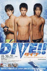 ดูหนัง Dive (2008) [ซับไทย]