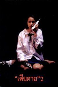 ดูหนัง Daughter 2 (1996) เสียดาย 2
