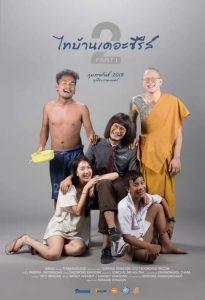 ดูหนัง Thi-Baan The Series 2.1-2.2 (2018) ไทบ้าน เดอะซีรี่ส์ 2.1-2.2