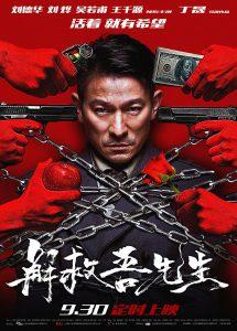 ดูหนัง Saving Mr. Wu (2015) พลิกเมืองล่าตัวประกัน
