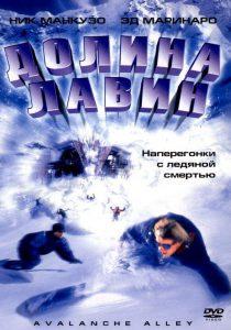 ดูหนัง Avalanche Alley (2001) มหันตภัยสุดขอบโลก