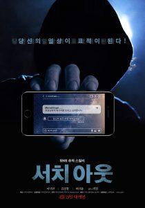 ดูหนัง Search Out (Seochi aut) (2020) [ซับไทย]