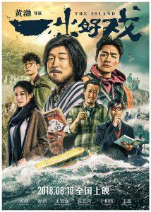 ดูหนัง The Island (2018) เกมเกาะท้าดวง