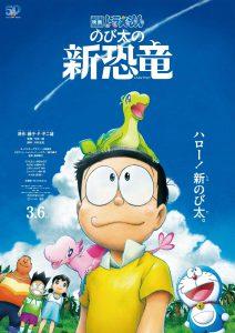 ดูหนัง Doraemon: Nobita's New Dinosaur (2020) โดราเอมอน เดอะมูฟวี่ ตอน ไดโนเสาร์ตัวใหม่ของโนบิตะ