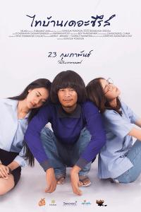 ดูหนัง Thi-Baan The Series (2017) ไทบ้านเดอะซีรีส์