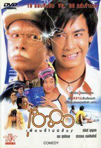 ดูหนัง 18-80 (1997) เพื่อนซี้ไม่มีซั้ว