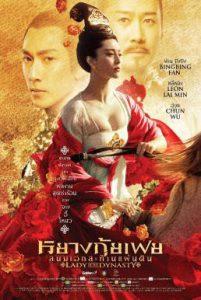 ดูหนัง Lady of the Dynasty (2015) หยางกุ้ยเฟย สนมเอกสะท้านเเผ่นดิน