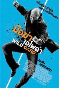 ดูหนัง Wild Card (2015) มือฆ่าเอโพดำ
