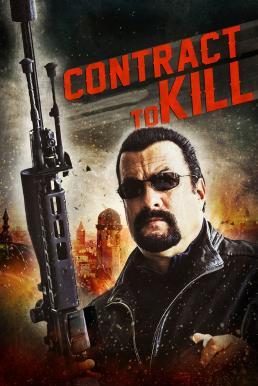 ดูหนัง Contract to Kill (2016)