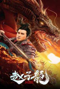 ดูหนัง God of War: Zhao Zilong (2020) จูล่ง วีรบุรุษเจ้าสงคราม [ซับไทย]