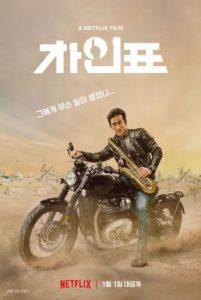 ดูหนัง What Happened to Mr Cha (2021) ชาอินพโย สุภาพบุรุษสุดขั้ว [ซับไทย]