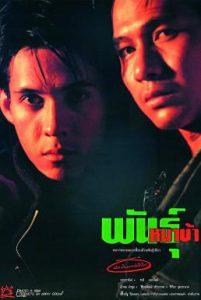 ดูหนัง พันธุ์หมาบ้า (1990)